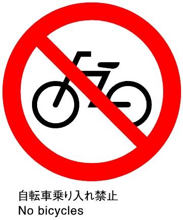 自転車の 自転車 禁止 : 自転車乗り入れ禁止.JPG